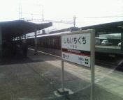 近鉄電車に揺られ。